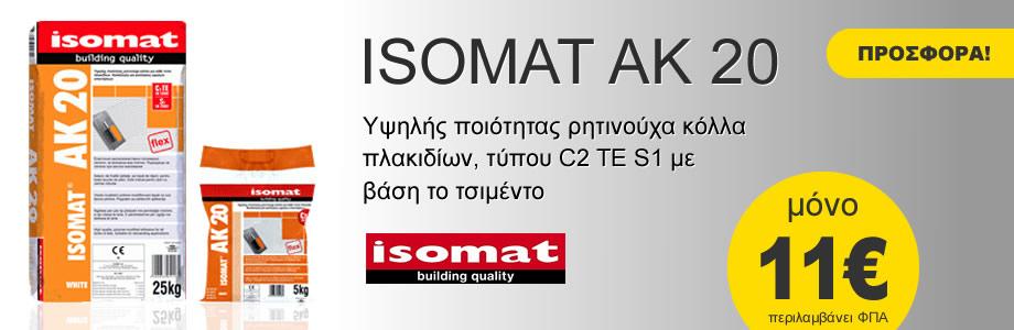 ΚΟΛΛΑ ΑΚ 20 ISOMAT