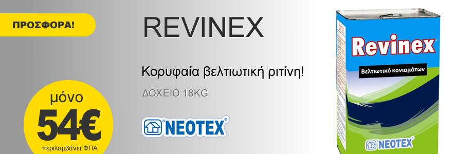 REVINEX Κορυφαία βελτιωτική ριτίνη