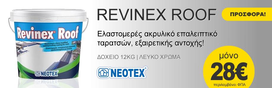 REVINEX ROOF Ελαστομερές ακρυλικό επαλειπτικό ταρατσών