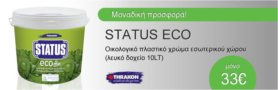 Προσφοράς χρώμα Status ECO